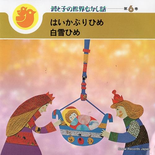 日色ともゑ/古今亭志ん朝 母と子の世界むかし話第6巻 SMR-33