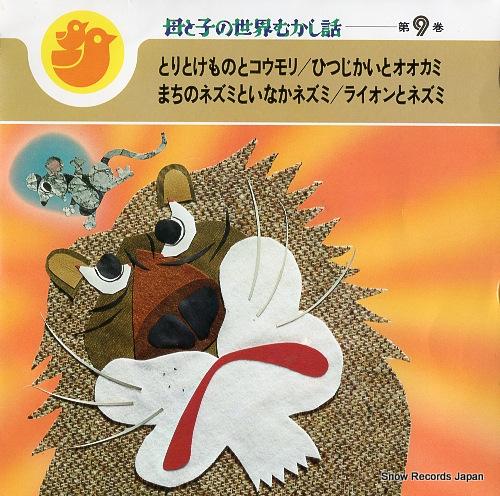 日色ともゑ/古今亭志ん朝 母と子の世界むかし話第9巻 SMR-36