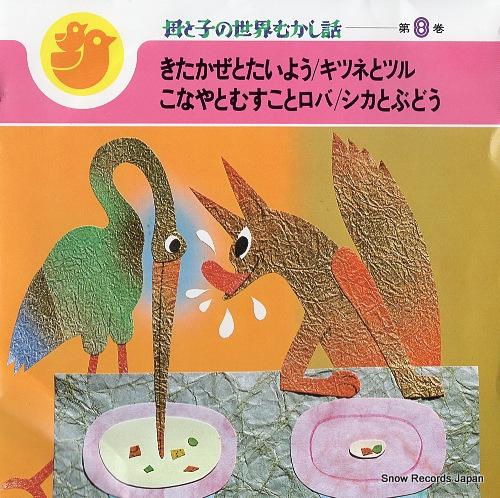日色ともゑ/古今亭志ん朝 母と子の世界むかし話第8巻 SMR-35