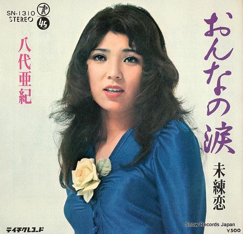 YASHIRO AKI - onna no namida - 45T x 1