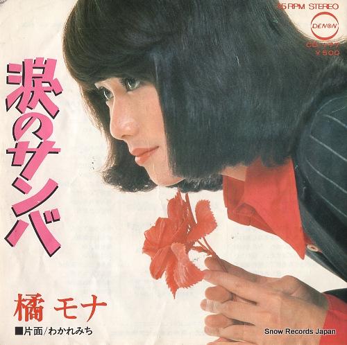 TACHIBANA, MONA namida no samba CD-177 - front cover
