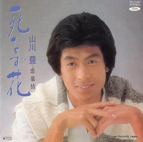 YAMAKAWA, YUTAKA shinazu bana TP-17487 - front cover