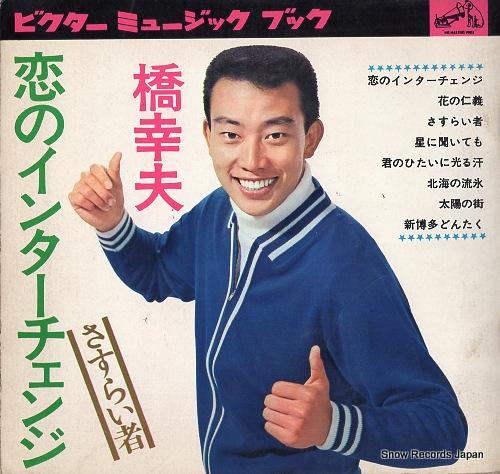 HASHI, YUKIO koi no inter change MB-3127 / FS-7385-7388 - front cover