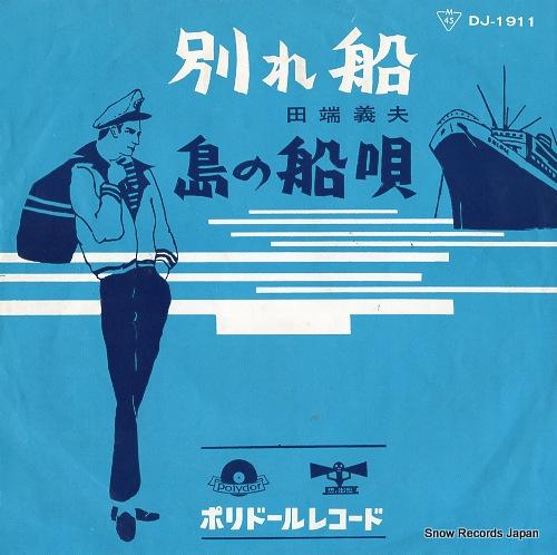 田端義夫 別れ船 DJ-1911