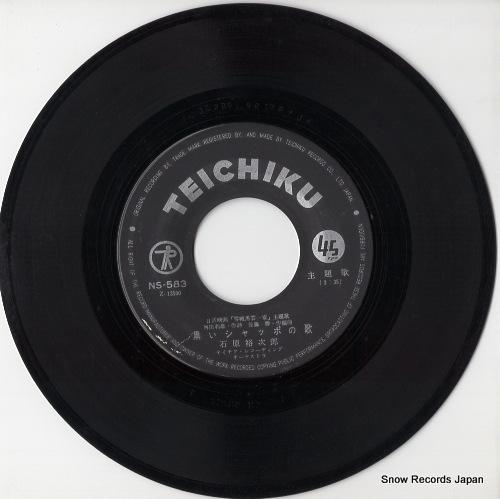 ISHIHARA, YUJIRO kuroi shappo no uta NS-583 - disc