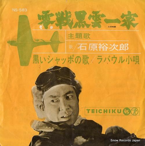 ISHIHARA, YUJIRO kuroi shappo no uta NS-583 - front cover