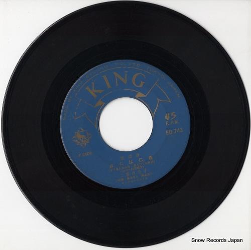 FUTABA, YURIKO onna jingi EB-743 - disc