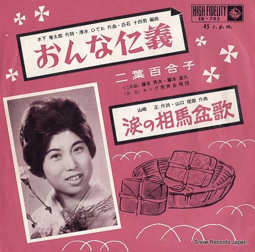 FUTABA, YURIKO onna jingi EB-743 - front cover
