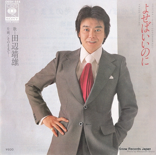 TANABE, YASUO yoseba iinoni 06SH554 - front cover