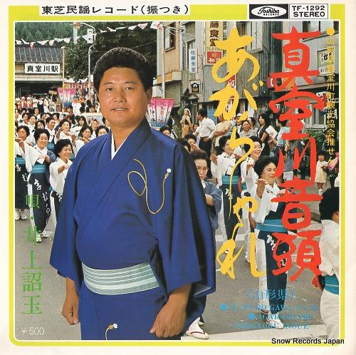 INOUE, SHOGYOKU mamurogawa ondo TF-1292 - front cover
