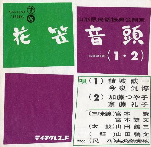 結城誠一&今泉侃惇 花笠音頭(一) SN-128