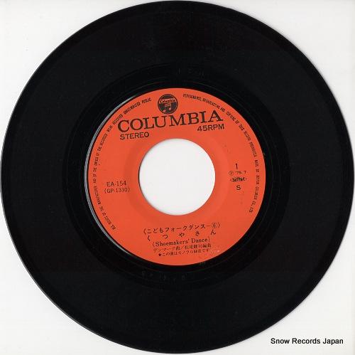 COLUMBIA FOLK MUSIC ENSEMBLE shoemaker's dance EA-154 - disc