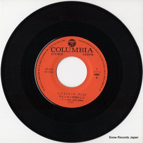 COLUMBIA ORCHESTRA sur le pont d' avignon EK-510 - disc