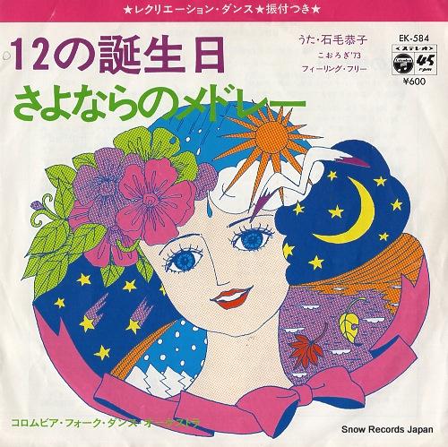 ISHIGE, KYOKO 12 no tanjobi EK-584 - front cover