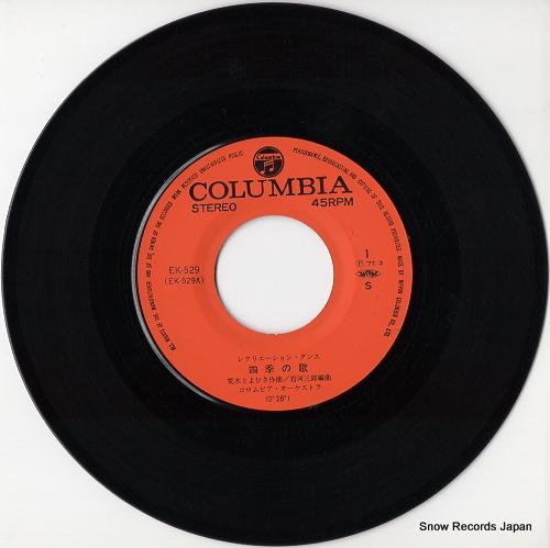 COLUMBIA ORCHESTRA shiki no uta EK-529 - disc