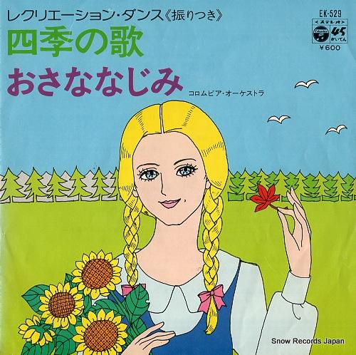 コロムビア・オーケストラ 四季の歌 EK-529