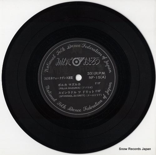 NIPPON FOLK DANCE RENMEI polka mazurka NF-15 - disc