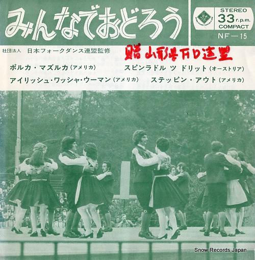 NIPPON FOLK DANCE RENMEI polka mazurka NF-15 - front cover