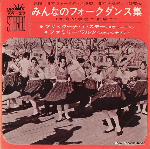 クラウン・フォーク・ダンス・オーケストラ フリックーナ・デ・スモー KW-23
