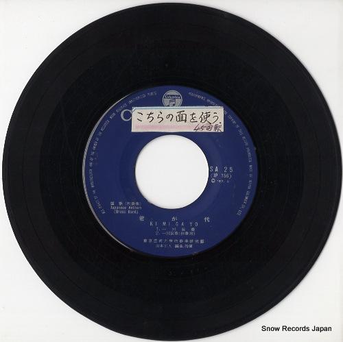 YAMAMOTO, MASATO kimigayo SA-25 - disc