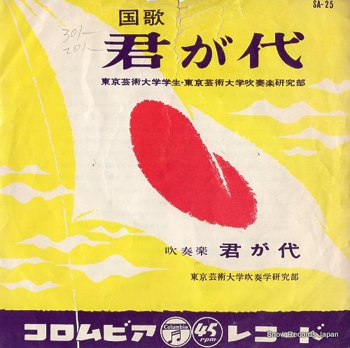 YAMAMOTO, MASATO kimigayo SA-25 - front cover