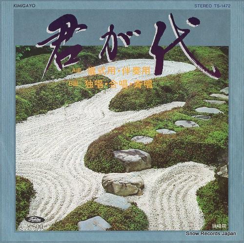 AKIYAMA, KAZUYOSHI kimigayo TS-1472 - front cover