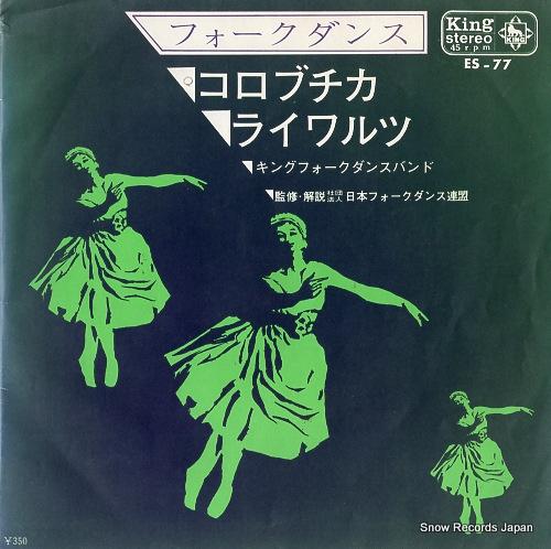 キング・フォークダンス・バンド コロブチカ ES-77