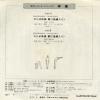 OKUBO, SABURO jitsuyo record series 1