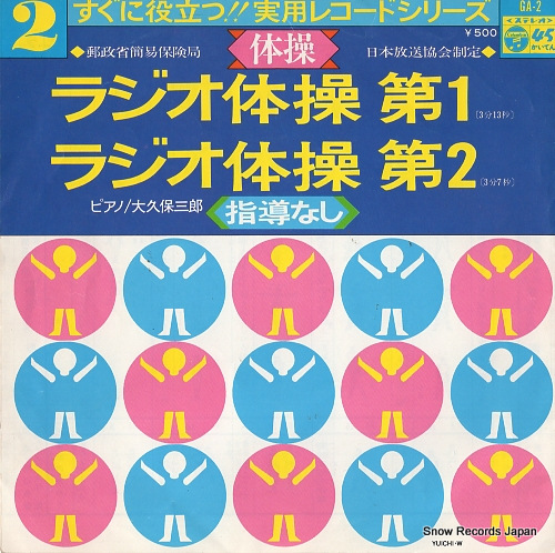 OKUBO, SABURO jitsuyo record series 2