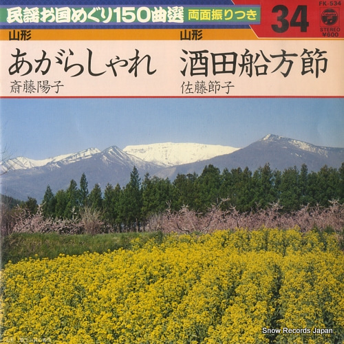 SAITO, YOKO agarashare FK-534 - front cover