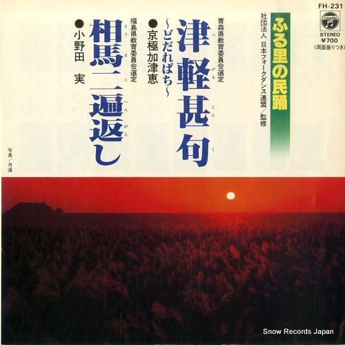 KYOGOKU, KATSUE tsugaru jinku FH-231 - front cover
