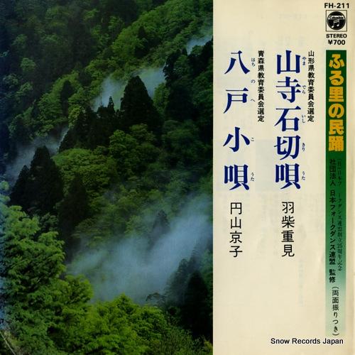 HASHIBA, SHIGEMI yamadera ishikiri uta FH-211 - front cover