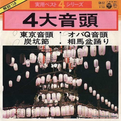 V/A 実用ベスト4シリーズ「4大音頭」 GH-52