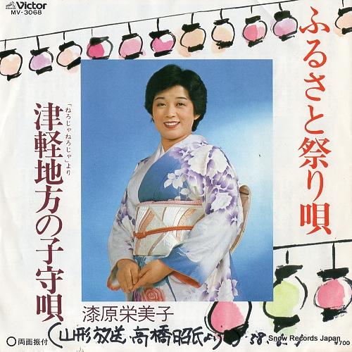 URUSHIBARA, EMIKO furusato matsuri uta MV-3068 - front cover