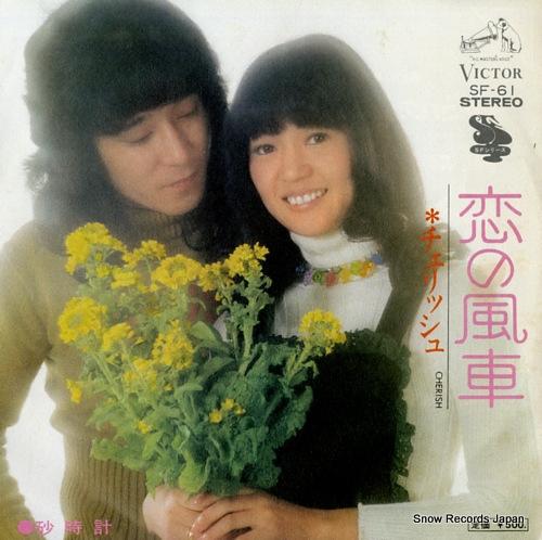CHERISH koi no fusha SF-61 - front cover