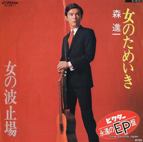 MORI, SHINICHI onna no tameiki SV-8511 - front cover