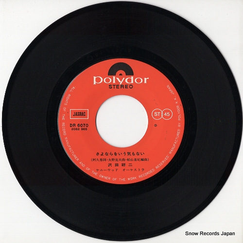 SAWADA, KENJI sayonara wo iu kimo nai DR6070 - disc