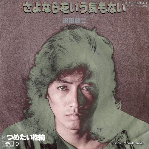 SAWADA, KENJI sayonara wo iu kimo nai DR6070 - front cover