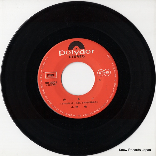 OGURA, KEI memai DR3001 - disc