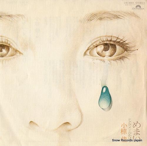 OGURA, KEI memai DR3001 - front cover