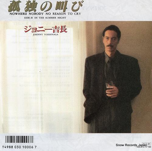 ジョニー吉長 - 孤独の叫び - 7M...