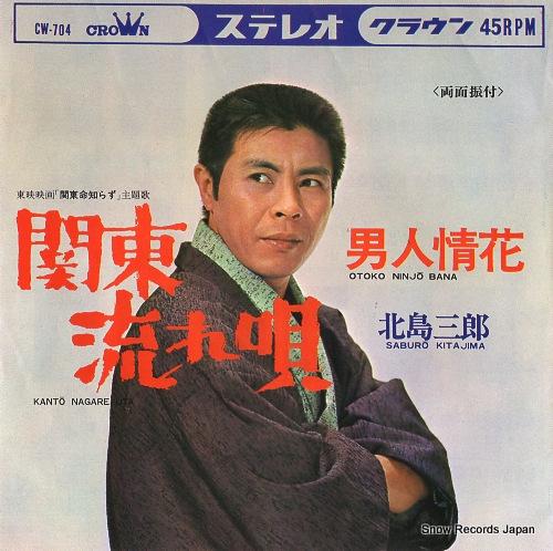 KITAJIMA, SABURO kanto nagare uta CW-704 - front cover