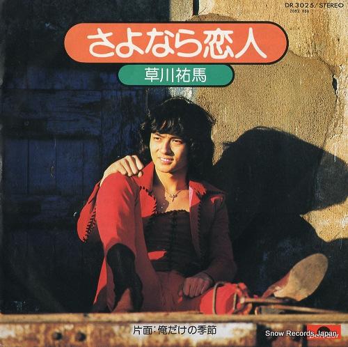 KUSAKAWA, YUMA sayonara koibito DR3025 - front cover