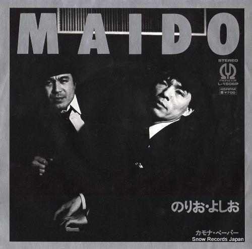 NORIO AND YOSHIO maido L-1506P - front cover