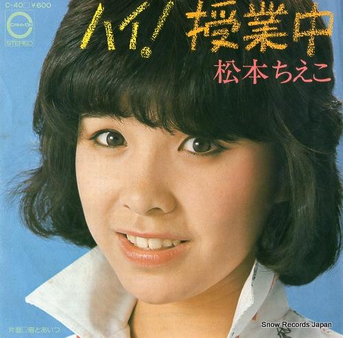 松本ちえこ - ハイ!授業中 - C-40 - レコード・データベース