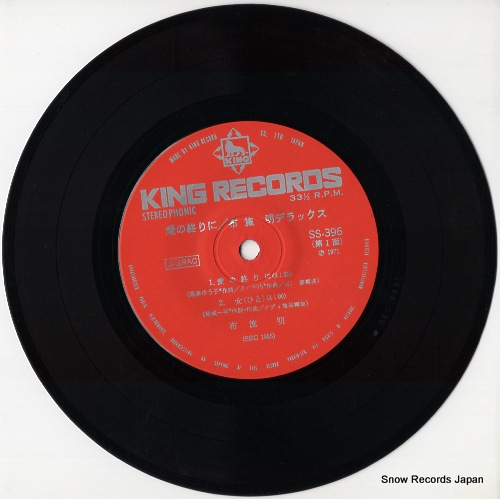 FUSE, AKIRA ai no owarini SS-396 - disc