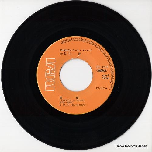 UCHIYAMADA, HIROSHI, AND COOL FIVE debune JRT-1295 - disc