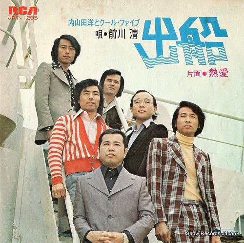UCHIYAMADA, HIROSHI, AND COOL FIVE debune JRT-1295 - front cover