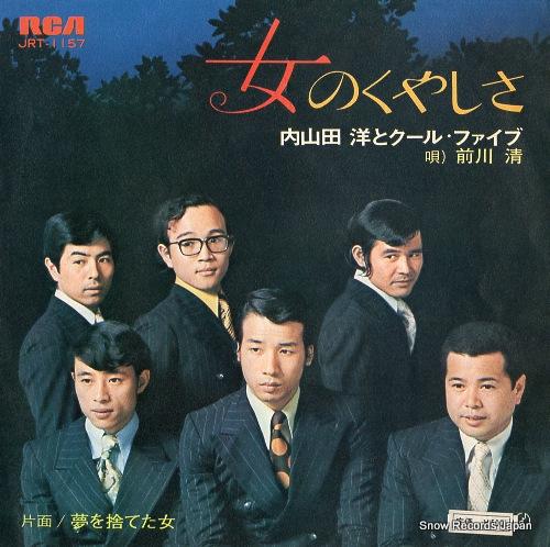 UCHIYAMADA, HIROSHI, AND COOL FIVE onna no kuyashisa JRT-1157 - front cover