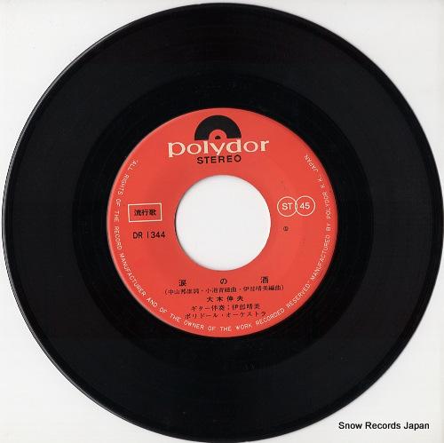 OOKI, NOBUO namida no sake DR-1344 - disc